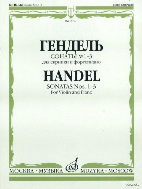 Сонаты №1-3. Для скрипки и фортепиано — фото, картинка