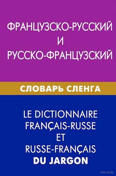 Французско-русский и русско-французский словарь сленга. А. Попкова