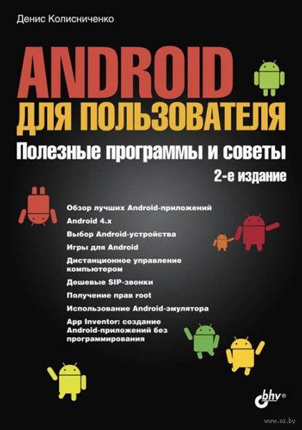 Android для пользователя. Полезные программы и советы. Денис Колисниченко