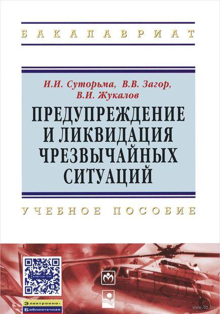 Предупреждение и ликвидация чрезвычайных ситуаций. В. Жукалов, В. Загор, И. Суторьма
