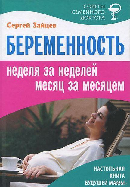 Беременность. Неделя за неделей, месяц за месяцем — фото, картинка