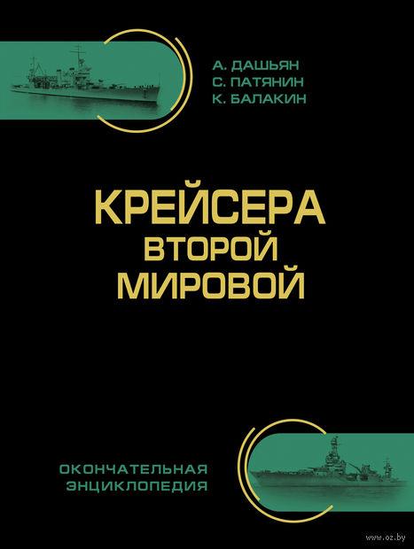 Крейсера Второй Мировой. Окончательная энциклопедия. Сергей Патянин