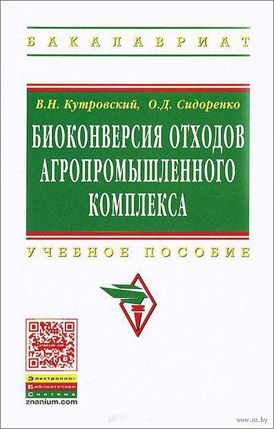 Биоконверсия отходов агропромышленного комплекса. О. Сидоренко, В. Кутровский