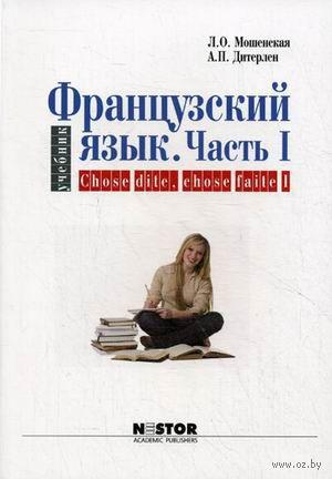 Французский язык. Часть 1 (+ CD). Лидия Мошенская, Анна Дитерлен