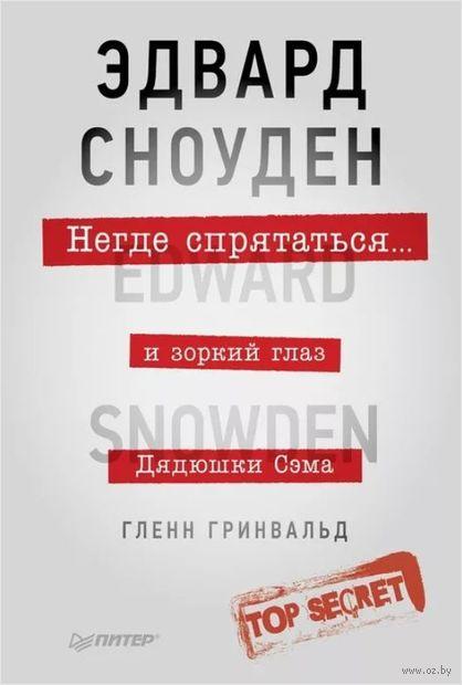 Негде спрятаться. Эдвард Сноуден и зоркий глаз Дядюшки Сэма. Гленн Гринвальд
