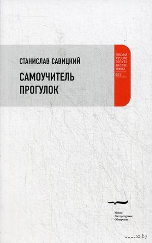 Самоучитель прогулок. Станислав Савицкий