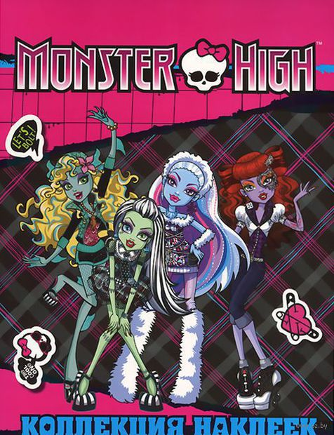Monster High. Коллекция наклеек (розовая)