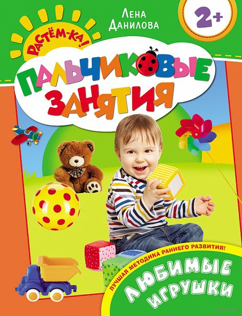 Любимые игрушки. Пальчиковые занятия. Елена Данилова