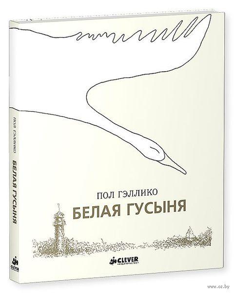 Белая гусыня. Пол Галлико