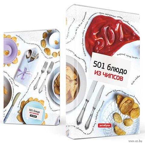"""Суперобложка """"501 блюдо из чипсов"""""""