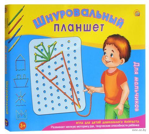 """Развивающая игрушка """"Шнуровальный планшет. Для мальчиков"""""""