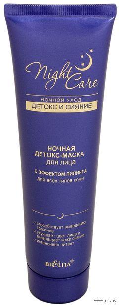 Ночная детокс-маска для лица с эффектом пилинга (100 мл)