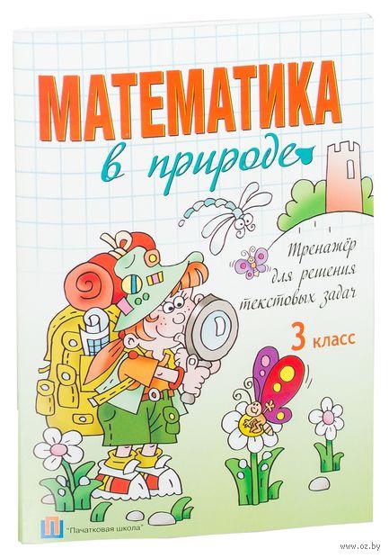 Математика в природе. Тренажер для решения текстовых задач. 3 класс — фото, картинка