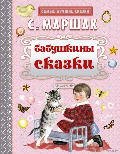 Бабушкины сказки. Самуил Маршак