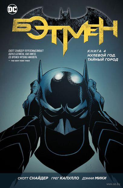 Бэтмен. Книга 4. Нулевой год. Тайный город. Скотт Снайдер