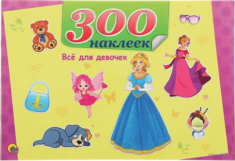 Всё для девочек. 300 наклеек — фото, картинка