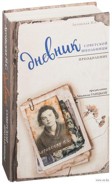 Дневник советской школьницы. Преодоление — фото, картинка