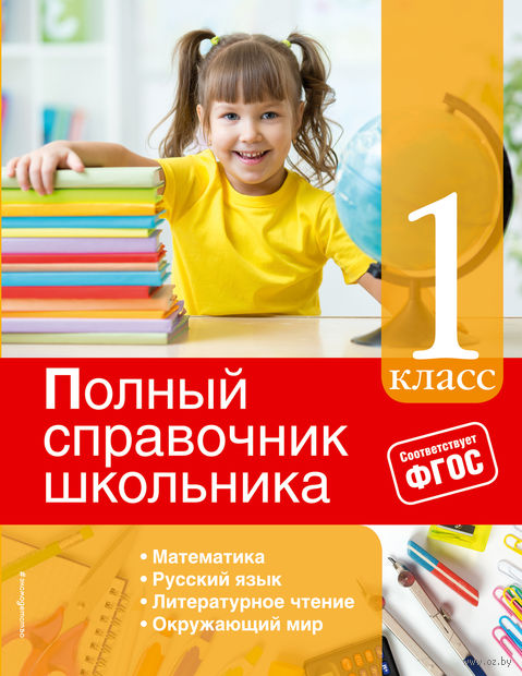 Полный справочник школьника: 1-й класс — фото, картинка