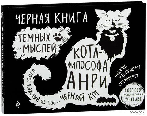 Черная книга темных мыслей кота-философа Анри. Подарок настоящему интроверту — фото, картинка