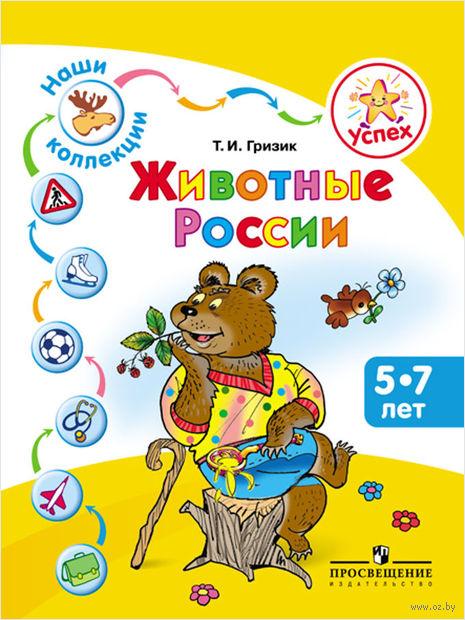 Животные России. Пособие для детей. 5-7 лет — фото, картинка