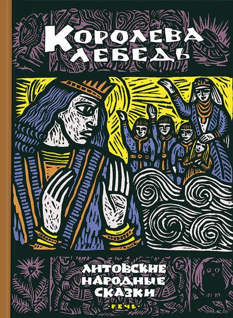 Королева Лебедь. Литовские народные сказки — фото, картинка