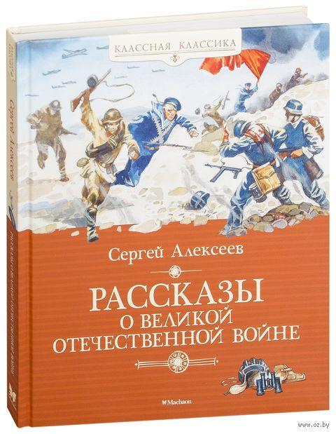 Рассказы о Великой Отечественной войне — фото, картинка