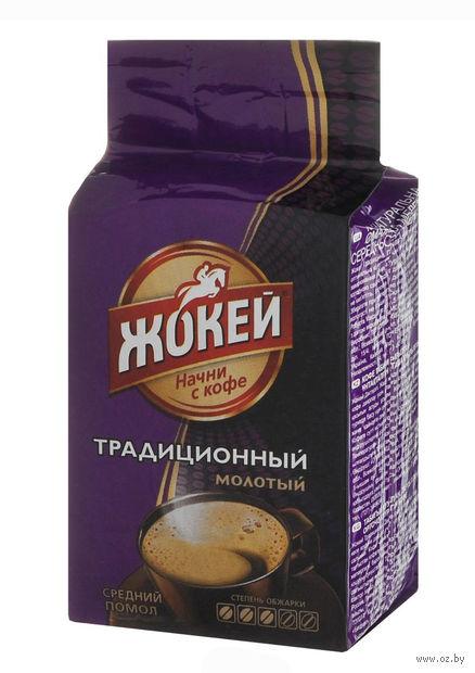 """Кофе молотый """"Жокей. Традиционный"""" (100 г) — фото, картинка"""