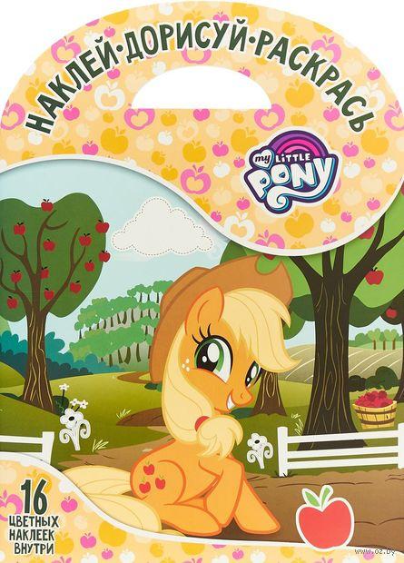Мой маленький пони. Наклей, дорисуй и раскрась — фото, картинка