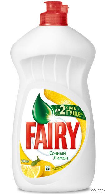 """Средство для мытья посуды FAIRY """"Сочный лимон"""" (0,5 л)"""