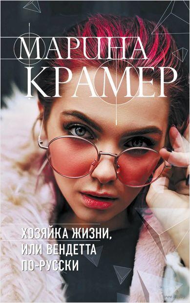 Хозяйка жизни, или Вендетта по-русски (м) — фото, картинка
