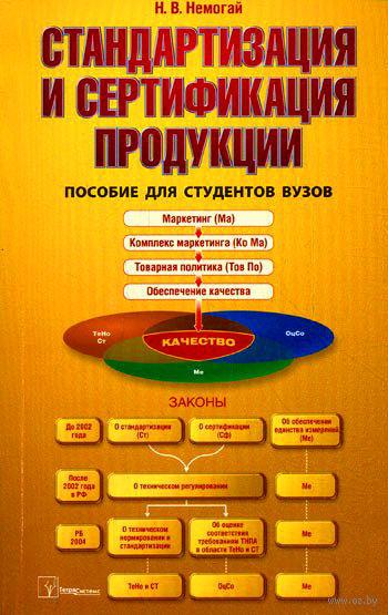Стандартизация и сертификация продукции — фото, картинка