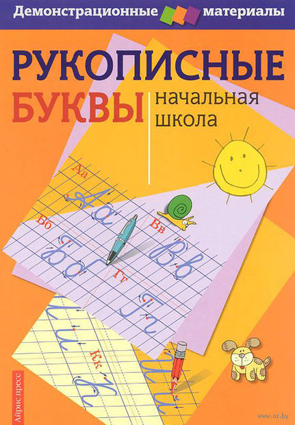 Рукописные буквы русского алфавита. Демонстрационный материал для начальной школы — фото, картинка