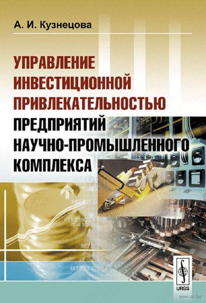 Управление инвестиционной привлекательностью предприятий научно-промышленного комплекса. Алла Кузнецова