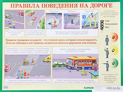 Правила поведения на дороге. Плакат