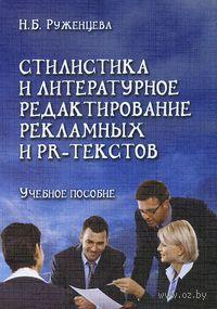 Стилистика и литературное редактирование рекламных и PR текстов. Наталья Руженцева