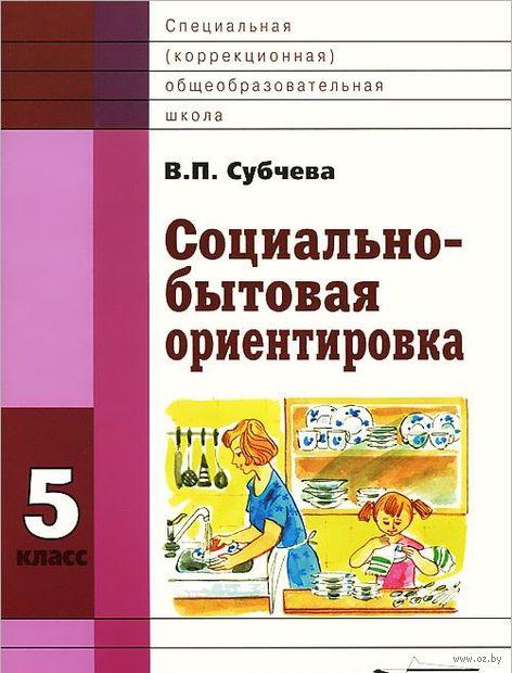Социально-бытовая ориентировка. 5 класс. В. Субчева