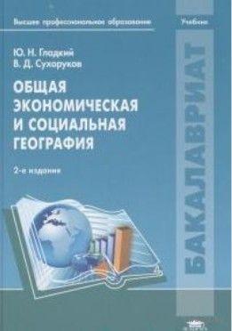 Общая экономическая и социальная география. В. Сухоруков, Ю. Гладкий
