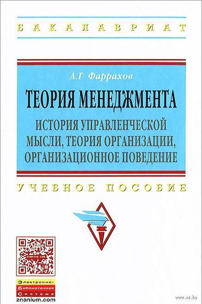 Теория менеджмента. История управленческой мысли, теория организации, организационное поведение. А. Фаррахов