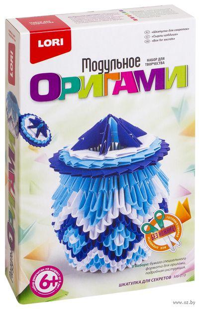 """Оригами модульное """"Шкатулка для секретов"""""""