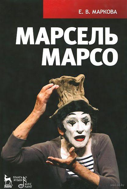 Марсель Марсо. Е. Маркова
