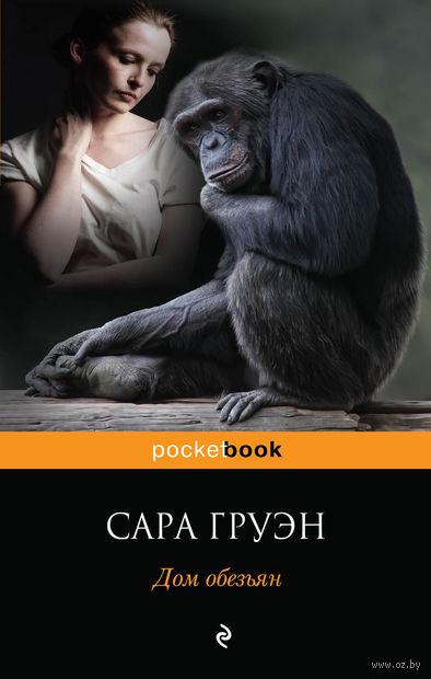 Дом обезьян (м). Сара Груэн