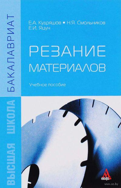 Резание материалов. Е. Кудряшов, Н. Смольников
