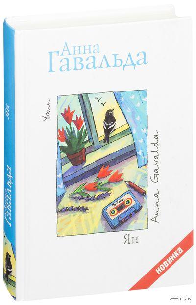 Ян. Анна Гавальда