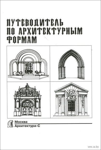 Путеводитель по архитектурным формам. Герт-Райнер Грубе, Ариберт  Кучмар