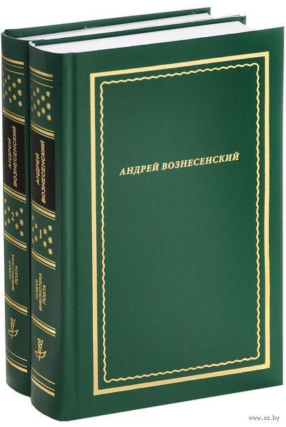 Андрей Вознесенский. Стихотворения и поэмы (комплект из 2 книг). Андрей Вознесенский