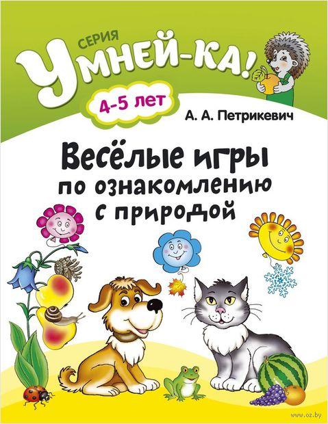 Веселые игры по ознакомлению с природой. 4-5 лет. А. Петрикевич