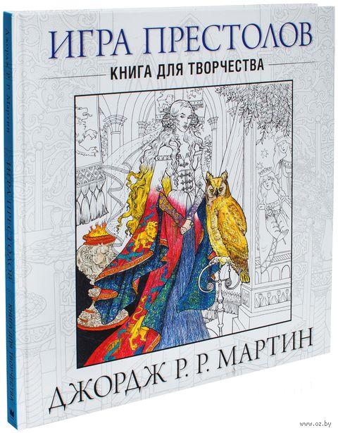 Игра престолов. Книга для творчества. Джордж Мартин