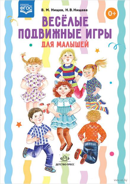 Веселые подвижные игры для малышей. Валерий Нищев