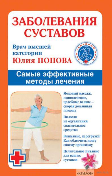 Заболевания суставов. Самые эффективные методы лечения. Юлия Попова