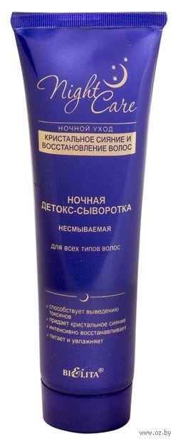 """Ночная детокс-сыворотка """"Кристальное сияние и восстановление волос"""" (100 мл) — фото, картинка"""